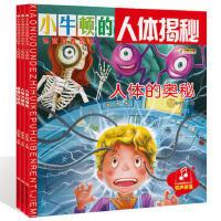 人体的奥秘 小牛顿的智慧科普绘本3册 有声伴读送3D眼睛 健康与疾病探秘身体器官结构生理知识图解 6-8-9-10-1