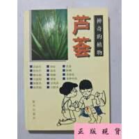 【二手旧书9成新】神奇的植物――芦荟 /董林 蓝天出版社