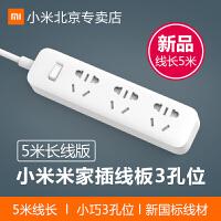 小米米家插线板3位长线版宿舍办公家用5米长线多孔排插插座 白色