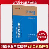 中公教育2021河南省事业单位公开招聘工作人员考试:行政职业能力测验全真模拟预测试卷(全新升级)