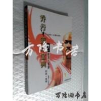 【二手旧书85成新】乔丹篮球宝典:卷2降龙八掌篇 /肯特 著;郑旭宏 绘 人民体育出版社