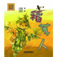 稻草人(儿童文学经典版・注音版)