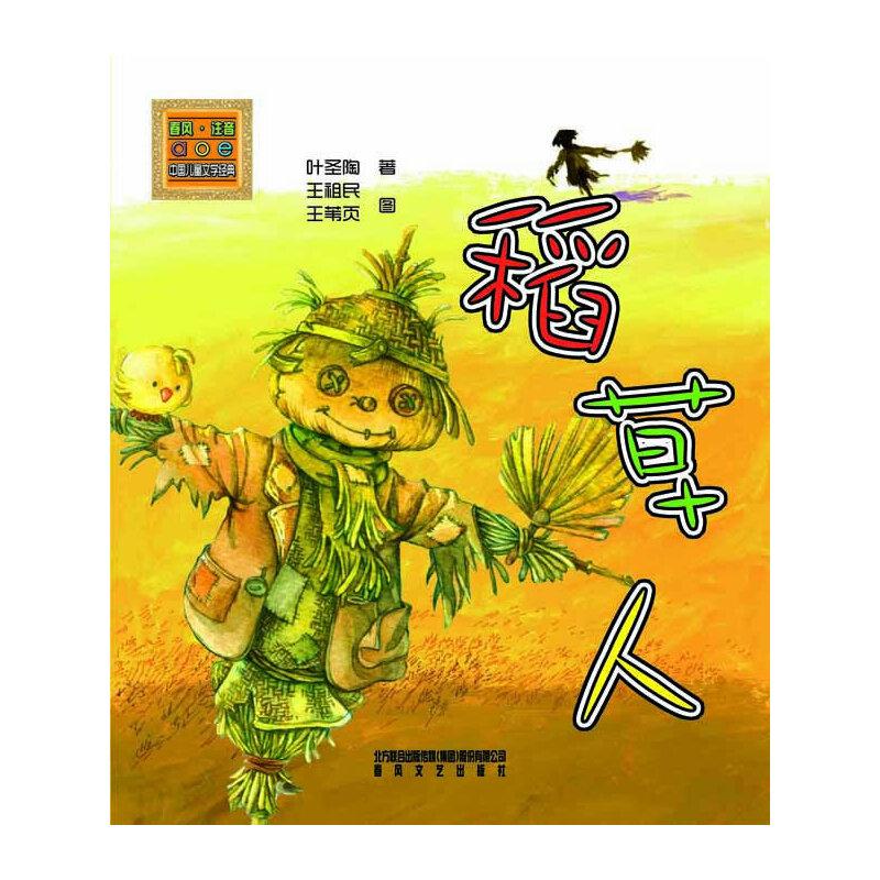 """稻草人(儿童文学经典版·注音版) 教育部中小学生阅读指导目录推荐必读、统编语文教材""""快乐读书吧""""推荐必读。语文新课标必读书,不能不读的中国儿童文学经典,中国童话拓荒者献给全世界孩子的*好礼物,少儿书架必备书。"""