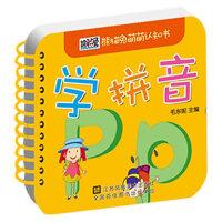 熊猫兔萌萌认知书--学拼音
