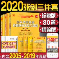 【2020新版到货 官方正版】张剑黄皮书2020英语一考研英语 历年真题解析及复习思路珍藏版+精编版+阅读理解80篇基础训练全套含05-19年真题