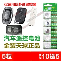 比亚迪新速锐e6f0f3g3 g6L3S6智能电子汽车钥匙遥控器电池CR1632