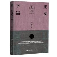 正义与幸福 周濂 中国人民大学版社出
