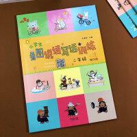 2019版响当当 小学生 注音版 二年级(狮子版)看图说话写话训练 主编李建波