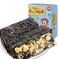 百草味巴旦木仁夹心海苔脆40g 休闲零食芝麻紫菜海味即食儿童食品