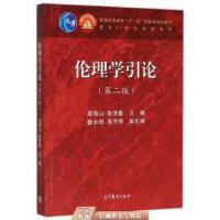 【旧书9成新】伦理学引论章海山9787040441635高等教育出版社
