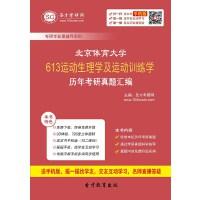 北京体育大学613运动生理学及运动训练学历年考研真题汇编-网页版(ID:86952).