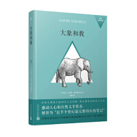 【正版包邮】我的动物朋友:大象和我(精装) [肯尼亚]达芙妮・谢尔德里克 人民文学出版社