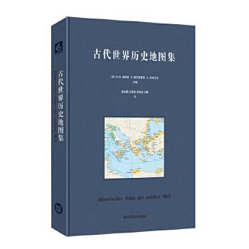 古代世界历史地图集 (专业性和学术性兼具的古代世界历史地图集)