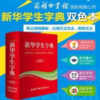 新华学生字典(双色本)商务印书馆