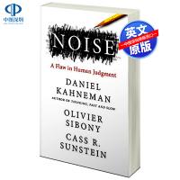 预售英文原版 Noise 噪音:人类判断力的缺陷 Daniel Kahneman 平装 丹尼尔・卡尼曼 认知心理学 快思