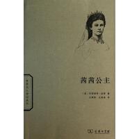 茜茜公主/世界名人传记丛书