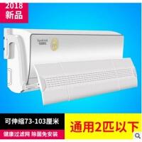 美的空调挡风板导风板防直吹格力空调dang挡风板伸缩通用卧室壁挂