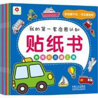 我的启蒙认知贴纸书 全8册 宝宝趣味早教益智游戏 动手动脑智力开发 2-3-4-5-6周岁 儿童绘本可反复粘贴 邦臣小