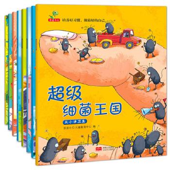 全8册培养好习惯做最好的自己 蛀虫日记儿童爱刷牙防蛀牙 幼儿启蒙