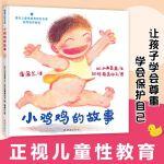 小鸡鸡的故事(精) 蒲蒲兰儿童绘本漫画 0-3-5-6-7-8-9少低幼性启蒙教育 儿童文学读物图画书教育故事 亲子读