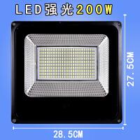 探照灯超亮强光远程户外220v大功率工程工地照明灯LED投光灯射灯 200w 强光【白光】