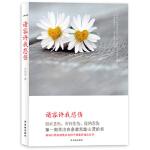 【新书店正版】心理自助-请容许我悲伤苏绚慧著9787544733366译林出版社
