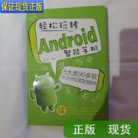 【二手旧书9成新】轻松玩转Android智能手机