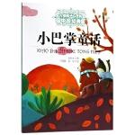 正版 张秋生 小巴掌童话 /能打动孩子心灵的中国经典童话 中国儿童文学 6-8-9-10-15岁少儿童课外读物教辅故事