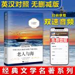 老人与海 英汉对照注释版 世界经典文学名著双语系列