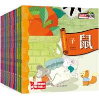 十二生肖童话故事原创幼儿成长绘本 幼儿园启蒙教育读物 全十二册