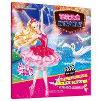 芭比公主双语小剧场:粉红舞鞋 美国美泰公司 9787513553773 外语教学与研究出版社