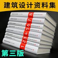 建筑设计资料集 第三版 1-8册套装 全套8本 建筑设计资料集第三版 中国建筑设计领域百科全书实例典型 中国建筑工业出版