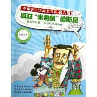 """中国好少年成长书系 名人馆:疯狂""""米老鼠""""迪斯尼 赵静 9787530132012"""