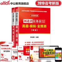 中公2019河北省公务员录用考试申论 行测 真题模拟全预测试卷 2本套
