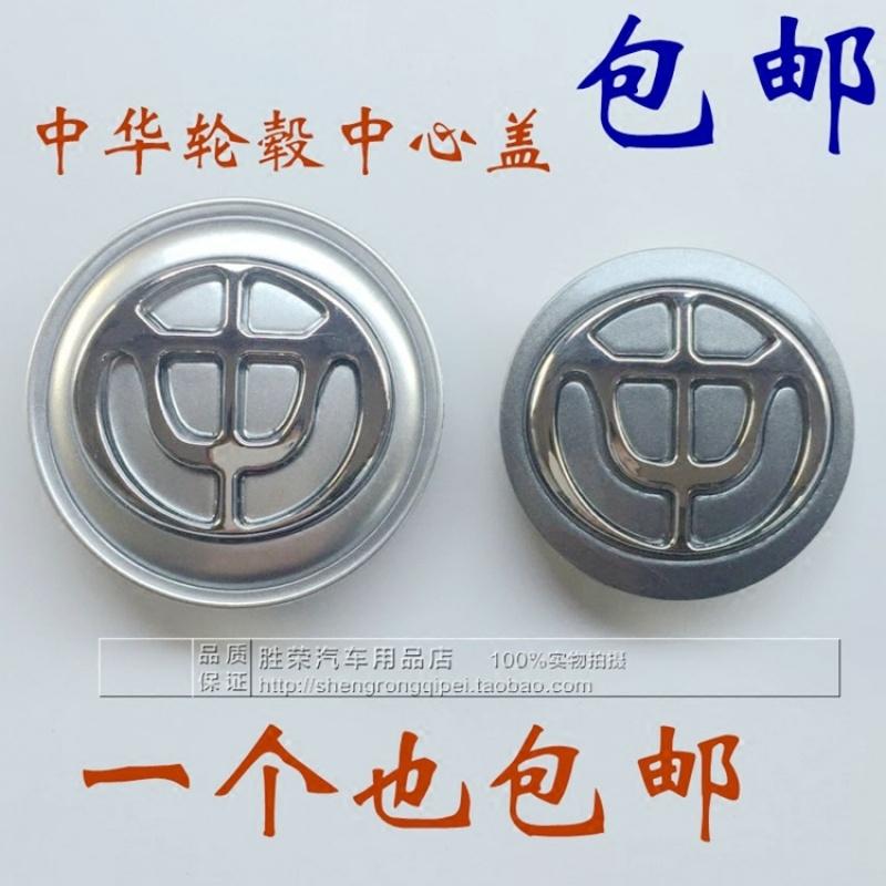 骏捷 尊驰 V3 V5 FRV H220 H350 轮毂盖 轮胎中心标志盖 汽车用品 老中华 骏捷 尊驰(6.2cm)银色