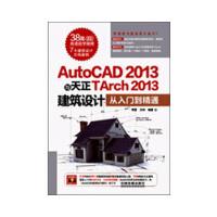 AutoCAD 2013与天正TArch 2013建筑设计从入门到精通