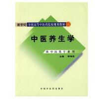 中医养生学・新世纪全国高等中医药院校规划教材