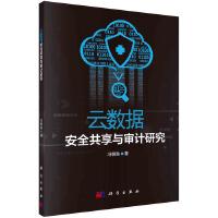 云数据安全共享与审计研究