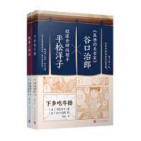 银座三明治+下乡吃牛排 美食 散文 孤独的美食家 平松洋子2册人民文学出版社
