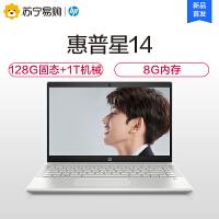 【新品】 HP/惠普星 14 八代i5轻薄商务办公笔记本电脑
