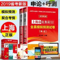 中公教育上海公务员考试用书2019上海市公务员考试用书行测申论全