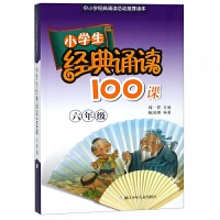 小学生经典诵读100课(6年级中小学经典诵读活动推荐读本)