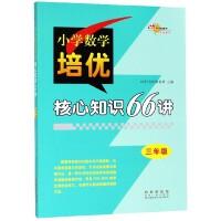 小学数学培优核心知识66讲(3年级)