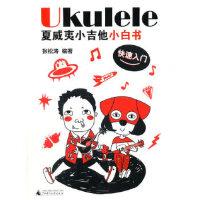 【新书店正版】 Ukulele夏威夷小吉他小白书 张松涛 广西师范大学出版社 9787549556564