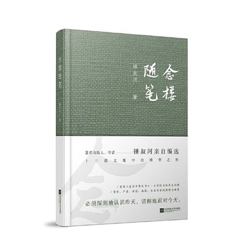 念楼随笔 著名出版人、学者钟叔河亲自编选,十三部文集中的精华制作,创作生涯全景呈现