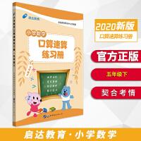 中公教育:小学数学口算速算练习册:五年级下