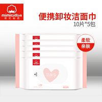 棉花秘密一次性洗脸巾洁面巾干湿两用擦脸巾便携10片装5包