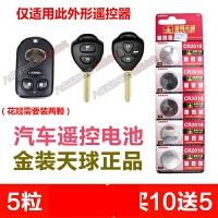 5粒装 汽车遥控器电池cr2016纽扣电池3v丰田凯美瑞车钥匙电池