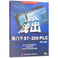深入浅出西门子S7-200PLC(第3版 附光盘)/深入浅出西门子自动化产品系列丛书 西门子(中国)有限公司 9787