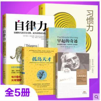 全5册 自控力时间管理书籍 人性的弱点+习惯力+早起的奇迹 +孤岛天才+自律力励志成长成功心灵指导书籍 全新正版当天发货